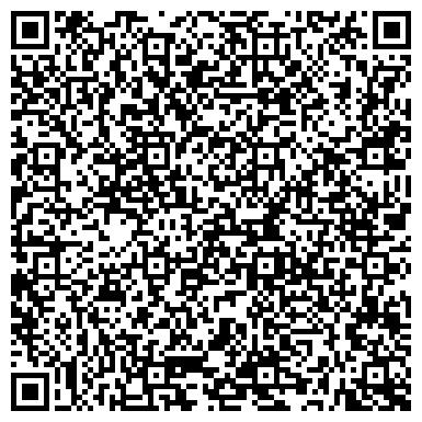 QR-код с контактной информацией организации ЛИТПЛАСТШТАМП ПРОИЗВОДСТВЕННОЕ ОБЪЕДИНЕНИЕ, ООО