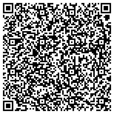 QR-код с контактной информацией организации УПРАВЛЕНИЕ ФЕДЕРАЛЬНОЙ РЕГИСТРАЦИОННОЙ СЛУЖБЫ, АШИНСКИЙ ОТДЕЛ