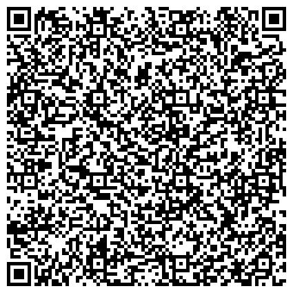 QR-код с контактной информацией организации ЦЕНТР ГИГИЕНЫ И ЭПИДЕМИОЛОГИИ В ЧЕЛЯБИНСКОЙ ОБЛАСТИ В КАРТАЛИНСКОМ, БРЕДИНСКОМ, ВАРНЕНСКОМ РАЙОНАХ