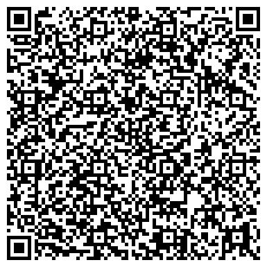 QR-код с контактной информацией организации ВЕРХНЕ-УФАЛЕЙСКОЕ ГОРОДСКОЕ ОТДЕЛЕНИЕ ЧООО ВОИ