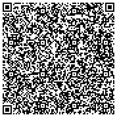 QR-код с контактной информацией организации ЦЕНТР ГИГИЕНЫ И ЭПИДЕМИОЛОГИИ В ЧЕЛЯБИНСКОЙ ОБЛАСТИ, В Г. КОРКИНО, В Г. ЕМАНЖЕЛИНСКЕ, В ЕТКУЛЬСКОМ РАЙОНЕ, ФИЛИАЛ ФГУ