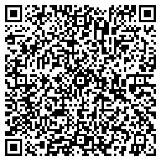 QR-код с контактной информацией организации СТРИГАНСКОЕ