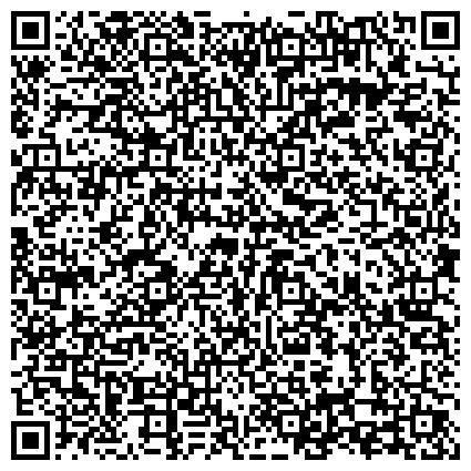 QR-код с контактной информацией организации ЮГОРИЯ-ЕКАТЕРИНБУРГ ГОСУДАРСТВЕННАЯ СТРАХОВАЯ КОМПАНИЯ ФИЛИАЛ ОАО АГЕНТСТВО Г. КАМЕНСК-УРАЛЬСКИЙ