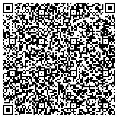 QR-код с контактной информацией организации ЧЕЛЯБИНСКОЕ ОТДЕЛЕНИЕ МЕЖРЕГИОНАЛЬНОГО ФИЛИАЛА СОТОВОЙ СВЯЗИ ОАО 'УРАЛСВЯЗЬИНФОРМ' - UTEL