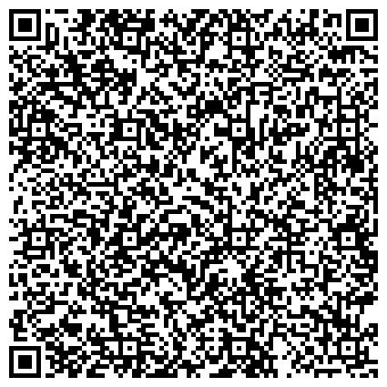 QR-код с контактной информацией организации УРАЛТЕСТ УРАЛЬСКИЙ ЦЕНТР СТАНДАРТИЗАЦИИ МЕТРОЛОГИИ И СЕРТИФИКАЦИИ ФГУ КРАСНОУФИМСКИЙ ФИЛИАЛ