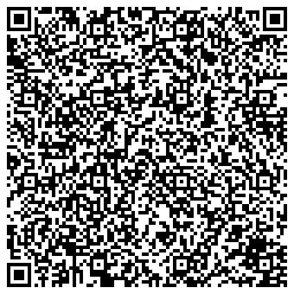 QR-код с контактной информацией организации ЮЖНОУРАЛЬСКИЙ АДВОКАТСКИЙ ЦЕНТР ПО ЧЕЛЯБИНСКОЙ ОБЛАСТИ, ЮРИДИЧЕСКАЯ КОНСУЛЬТАЦИЯ