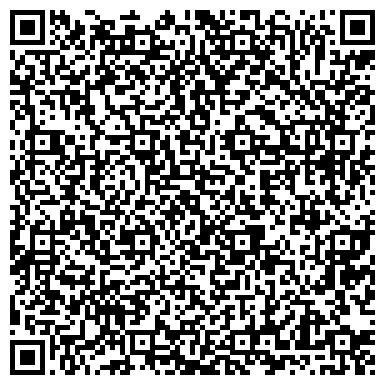 QR-код с контактной информацией организации ПАО «НижневартовскАСУнефть»
