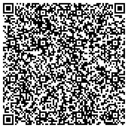 QR-код с контактной информацией организации АРТЕМОВСКОМ РАЙОНЕ И РЕЖЕВСКОМ РАЙОНЕ ЦЕНТР ГИГИЕНЫ И ЭПИДЕМИОЛОГИИ ФИЛИАЛ ФГУЗ ПО СВЕРДЛОВСКОЙ ОБЛАСТИ