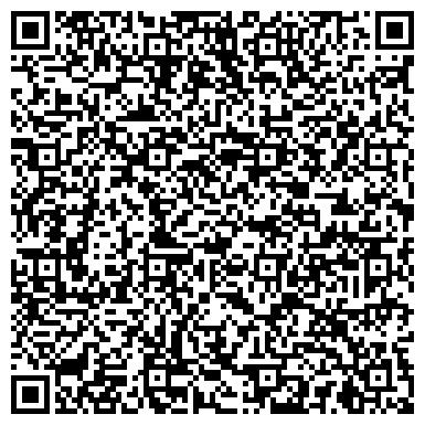 QR-код с контактной информацией организации СПУТНИК ЦЕНТР ТВОРЧЕСТВА И ДОСУГА СТУДЕНТОВ, ФИЛИАЛ ЮУРГУ