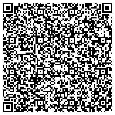 QR-код с контактной информацией организации ЮЖУРАЛ-АСКО СТРАХОВАЯ КОМПАНИЯ ООО, ПРЕДСТАВИТЕЛЬСТВО В Г. СНЕЖИНСК