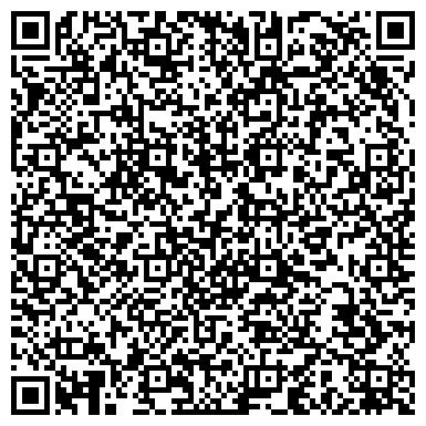 QR-код с контактной информацией организации ОТДЕЛ ЗАГС АДМИНИСТРАЦИИ СНЕЖИНСКОГО ГОРОДСКОГО ОКРУГА