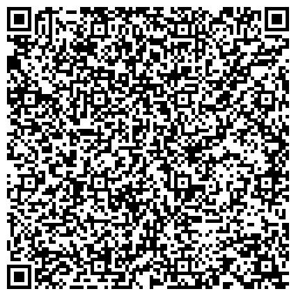 QR-код с контактной информацией организации СОВРЕМЕННЫЕ ТЕХНОЛОГИИ ЗАО ФИЛИАЛ ОФИЦИАЛЬНЫЙ ДИЛЕР КОМПАНИЙ АРКТИКА GENERAL DAICHI TOSHIBA