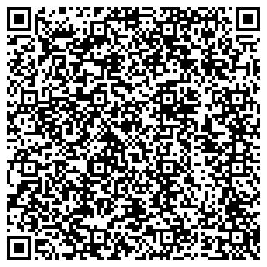 QR-код с контактной информацией организации ГУ УРАЛ ФЕДЕРАЛЬНОЕ УПРАВЛЕНИЕ АВТОМОБИЛЬНЫХ ДОРОГ