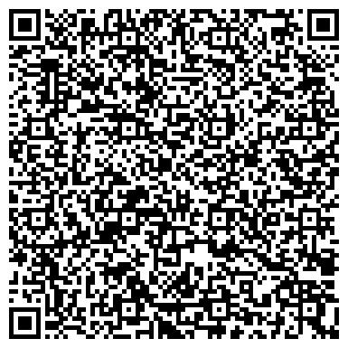 QR-код с контактной информацией организации ЮРИДИЧЕСКАЯ КОНСУЛЬТАЦИЯ СПЕЦИАЛИЗИРОВАННОЕ АДВОКАТСКОЕ БЮРО