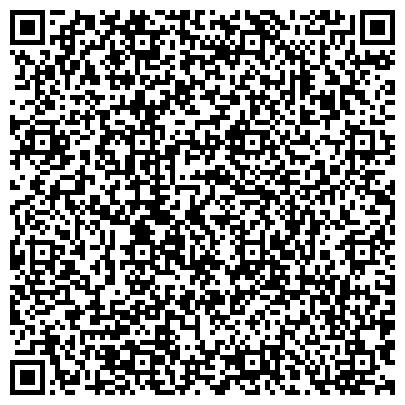 QR-код с контактной информацией организации ЮЖНО-КАЗАХСТАНСКАЯ ОБЛАСТНАЯ ТЕЛЕРАДИОКОМПАНИЯ ФИЛИАЛ ЗАО РТРК КАЗАХСТАН