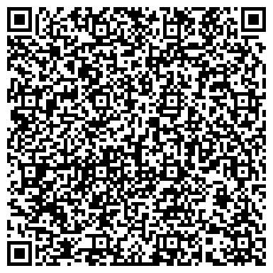 QR-код с контактной информацией организации ОТДЕЛ ЗАГС АДМИНИСТРАЦИИ УЙСКОГО МУНИЦИПАЛЬНОГО РАЙОНА