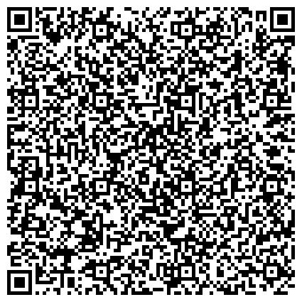 QR-код с контактной информацией организации Еманжелинское отделение Челябинского филиала  «Ростехинвентаризация - Федеральное БТИ»