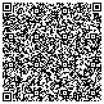 QR-код с контактной информацией организации РОСГОССТРАХТЮМЕНЬ САО ФИЛИАЛ ПО ХАНТЫ-МАНСИЙСКОМУ РАЙОНУ