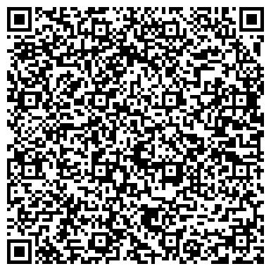 QR-код с контактной информацией организации ЧЕБАРКУЛЬСКИЙ ОПЫТНЫЙ ЛЕСХОЗ ФГУ