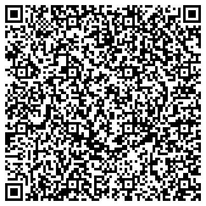 QR-код с контактной информацией организации ОТДЕЛ УФМС РОССИИ ПО ЧЕЛЯБИНСКОЙ ОБЛАСТИ В КУРЧАТОВСКОМ РАЙОНЕ Г. ЧЕЛЯБИНСКА