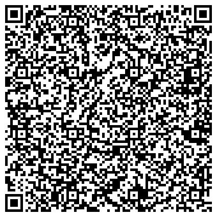 QR-код с контактной информацией организации УРАЛОЧКА ЧЕЛЯБИНСКОЕ СОЦИАЛЬНО-РЕАБИЛИТАЦИОННОЕ ПРЕДПРИЯТИЕ ВОГ