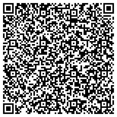 QR-код с контактной информацией организации ЧЕЛЯБИНСКАЯ УПАКОВКА ПРОИЗВОДСТВЕННОЕ ОБЪЕДИНЕНИЕ ЗАО