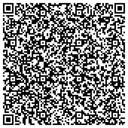 QR-код с контактной информацией организации ЦЕНТР ПОСТИНТЕРНАТНОЙ АДАПТАЦИИ ВЫПУСКНИКОВ ДЕТСКИХ ДОМОВ, ШКОЛ-ИНТЕРНАТОВ, ПРОФЕССИОНАЛЬНЫХ УЧИЛИЩ