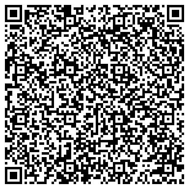 QR-код с контактной информацией организации ВИЗУАЛЬНЫЕ КОММУНИКАЦИИ ДИЗАЙНЕРСКО-ПРОИЗВОДСТВЕННАЯ СТУДИЯ