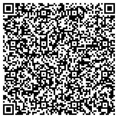 QR-код с контактной информацией организации ЦЕНТР СОЦИАЛЬНОГО ОБСЛУЖИВАНИЯ НАСЕЛЕНИЯ ЛЕНИНСКОГО РАЙОНА ТЕРРИТОРИАЛЬНЫЙ