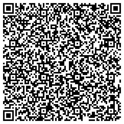 QR-код с контактной информацией организации ЮЖНО-КАЗАХСТАНСКОЕ ПРОИЗВОДСТВЕННОЕ ПРЕДПРИЯТИЕ ВЫЧИСЛИТЕЛЬНОЙ ТЕХНИКИ И ИНФОРМАТИКИ