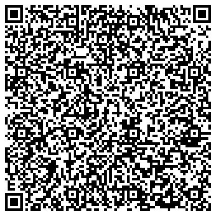 QR-код с контактной информацией организации ОТДЕЛ УПРАВЛЕНИЯ МИНИСТЕРСТВА ЮСТИЦИИ РФ ПО ЦЕНТРАЛЬНОМУ ФЕДЕРАЛЬНОМУ ОКРУГУ В БЕЛГОРОДСКОЙ ОБЛАСТИ