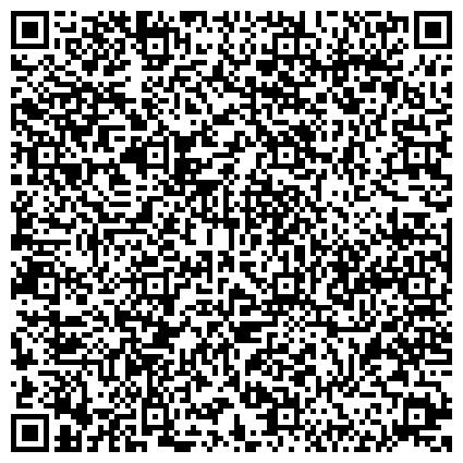 QR-код с контактной информацией организации МОСКОВСКИЙ ГОСУДАРСТВЕННЫЙ УНИВЕРСИТЕТ ЭКОНОМИКИ, СТАТИСТИКИ И ИНФОРМАТИКИ МЭСИ УКФ