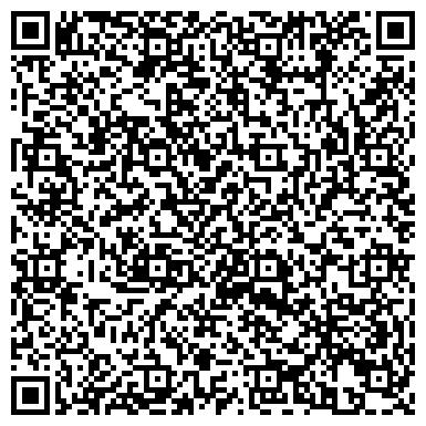QR-код с контактной информацией организации УСТЬ-КАМЕНОГОРСК, ИЙ КОНДЕНСАТОРНЫЙ ЗАВОД АО