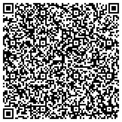 QR-код с контактной информацией организации АГРОМАШХОЛДИНГ СЕРВИСНЫЙ ЦЕНТР ВОСТОЧНО-КАЗАХСТАНСКИЙ ФИЛИАЛ