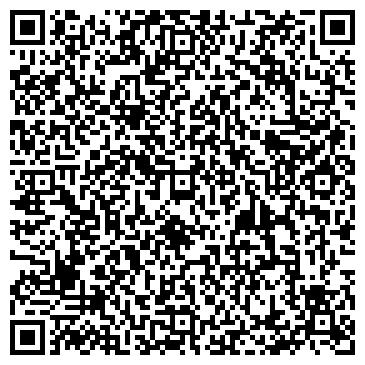 QR-код с контактной информацией организации ВЯЗЬМА ГОСУДАРСТВЕННОЕ ПРЕДПРИЯТИЕ ЛОКОМОТИВНОЕ ДЕПО