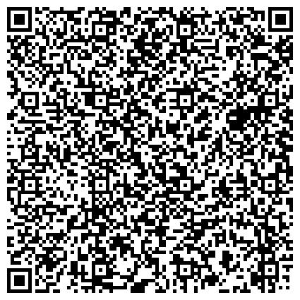QR-код с контактной информацией организации ВОСТОЧНО-КАЗАХСТАНСКОЕ ОБЛАСТНОЕ ТЕРРИТОРИАЛЬНОЕ УПРАВЛЕНИЕ ОХРАНЫ ОКРУЖАЮЩЕЙ СРЕДЫ