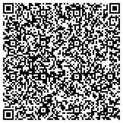 QR-код с контактной информацией организации ООО БОЛОХОВСКОЕ УЧЕБНО-ПРОИЗВОДСТВЕННОЕ ПРЕДПРИЯТИЕ ВСЕРОССИЙСКОГО ОБЩЕСТВА СЛЕПЫХ