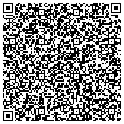 QR-код с контактной информацией организации ГОСУДАРСТВЕННЫЙ НАКОПИТЕЛЬНЫЙ ПЕНСИОННЫЙ ФОНД РЕГИОНАЛЬНОЕ ПРЕДСТАВИТЕЛЬСТВО ПО ВКО