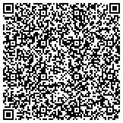 QR-код с контактной информацией организации УСТЬ-КАМЕНОГОРСК, ИЙ КОЛЛЕДЖ ПРОФЕССИОНАЛЬНОЙ ПОДГОТОВКИ И СЕРВИСА