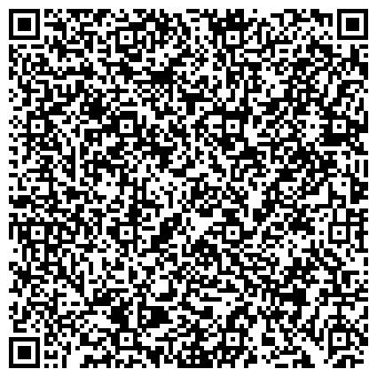 QR-код с контактной информацией организации ЦЕНТР ПО ПРОФИЛАКТИКЕ И БОРЬБЕ СО СПИД И ИНФЕКЦИОННЫМИ ЗАБОЛЕВАНИЯМИ ОБЛАСТНОЙ, ГУЗ