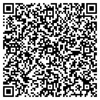 QR-код с контактной информацией организации СЕРВИС-АВТО