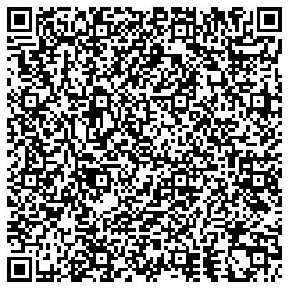 QR-код с контактной информацией организации Всероссийское добровольное пожарное общество