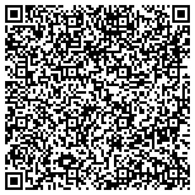 QR-код с контактной информацией организации ОРТ СОНДИРУШИ ФРГП ЗАПАДНО-КАЗАХСТАНСКОЙ ОБЛАСТИ