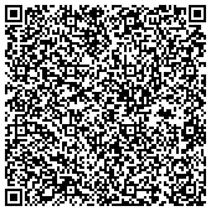 QR-код с контактной информацией организации СПЕЦИАЛИЗИРОВАННАЯ ДЕТСКО-ЮНОШЕСКАЯ СПОРТИВНО-ТЕХНИЧЕСКАЯ ШКОЛА ПО АВИАЦИОННЫМ ВИДАМ СПОРТА