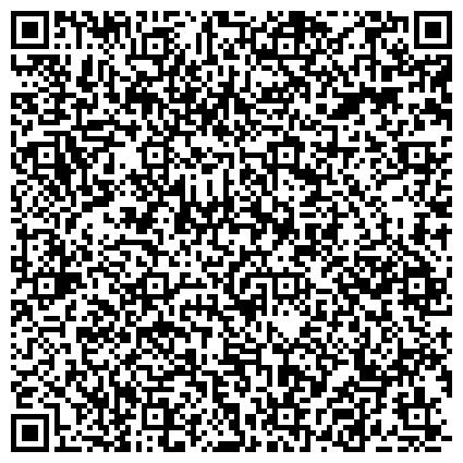 QR-код с контактной информацией организации ЯРОСЛАВЛЬ ПРОИЗВОДСТВЕННОЕ ШВЕЙНОЕ ОБЪЕДИНЕНИЕ ВОИ (МЕЖОТРАСЛЕВОЙ ЦЕНТР ОРГАНИЗАЦИИ РАБОТ (МЦОР))