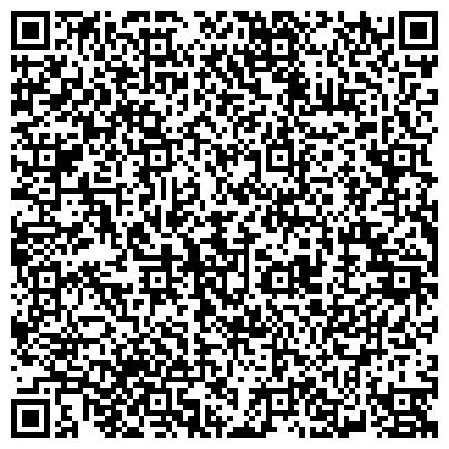 QR-код с контактной информацией организации Таразский областной консультационно-диагностический медицинский центр