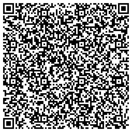 QR-код с контактной информацией организации ДЕПАРТАМЕНТ МИНИСТЕРСТВА ТРУДА И СОЦИАЛЬНОЙ ЗАЩИТЫ НАСЕЛЕНИЯ РК ПО ЖАМБЫЛСКОЙ ОБЛАСТИ