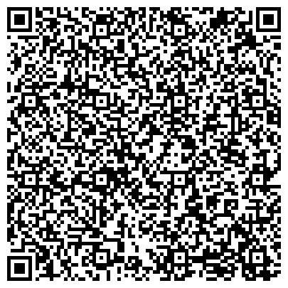 QR-код с контактной информацией организации ВЕГА ЦЕНТР, ЦЕНТР БИОЭНЕРГЕТИЧЕСКОЙ ДИАГНОСТИКИ И ЦВЕТОЛЕЧЕНИЯ