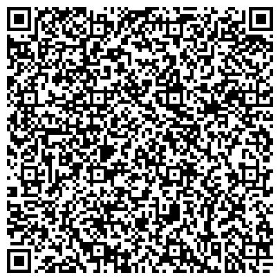 """QR-код с контактной информацией организации Центр помощи детям, оставшимся без попечения родителей """"Юность"""""""