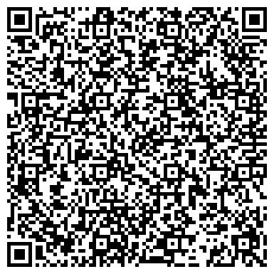 QR-код с контактной информацией организации АЛТЫН ШАР БИЛЬЯРДНЫЙ КЛУБ-КАФЕ ТОО РЕМСТРОЙКОМ